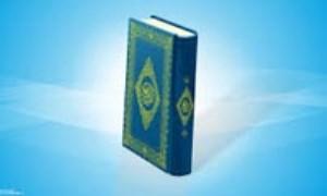بررسی مبانی قرآنی حرز در کتاب الصحیفة الرضویة الجامعة