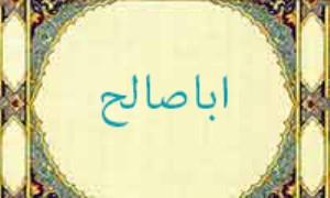 صالح، خلف صالح، اباصالح