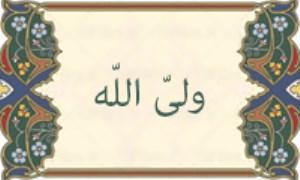 ولی الله