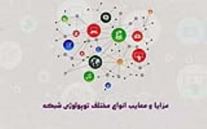 مزایا و معایب انواع مختلف توپولوژی شبکه