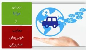 بررسی مزایا و معایب خودروهای هیدروژنی