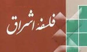 خواجه نصیرالدین طوسی، اسماعیلیه، و فلسفهی اشراق