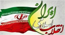 رازهای پیروزی های انقلاب بی همتای ایران