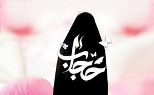 مهمترین کارکردهای فردی حجاب