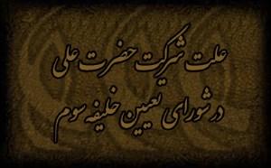 علت شرکت حضرت علی در شورای تعیین خلیفه سوم