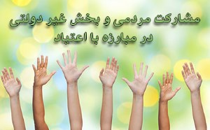 مشارکت مردمی و بخش غیر دولتی در مبارزه با اعتیاد
