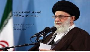 عربستان سعودی به دست مجاهدان اسلامی خواهد افتاد