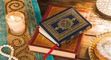 معرفی تفسیر مراح لبید لکشف معنى القرآن المجید
