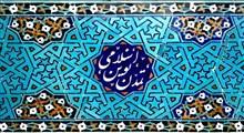 مشخصات تمدن اسلامی