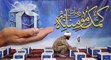 شاخصه های کمک های مؤمنانه امام حسین علیه السلام