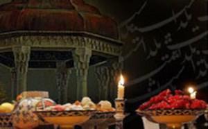 شب یلدا با حافظ