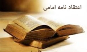 پیدا شدن اعتقادنامهای امامی از حدود سال 490 قمری