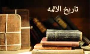 تاریخ الائمة سعد اشعری و کتاب الضیاء او