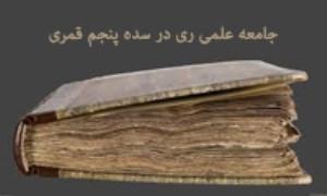 سندی از جامعهی علمی ری در سده پنجم قمری