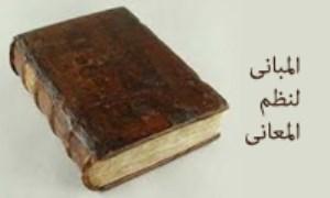 کتاب المبانی لنظم المعانی ابن بسطام الطحیری کرامی مذهب