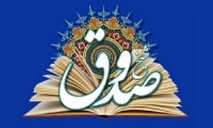 کتاب النصوص شیخ صدوق