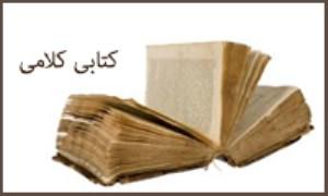 کتابی کلامی از یک نویسنده اهل بیهق