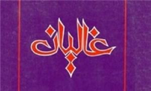 میراث غلات: از ابوالقاسم کوفی تا نویسنده عیون المعجزات (1)