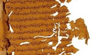 نسخه ای بسیار کهن از امالی قاضی عبدالجبار معتزلی