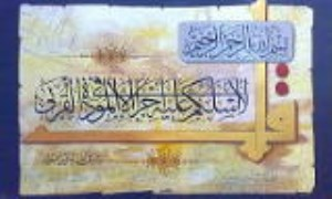 نسخه تفسیر ما نزل من القرآن فی أهل البیت؛ اثری از جعفر بن محمد بن مالک الفزاری
