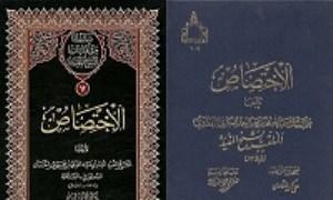 نمونه ای از دفاتر محدثان: کتاب الاختصاص منسوب به شیخ مفید