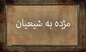 مژده به شیعیان