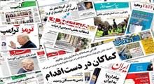 جریانهای خبری و روزنامه نگاری