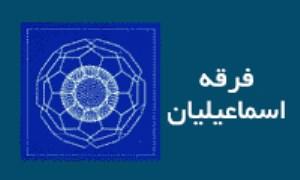 بررسی تحولات سیاسی فرهنگی فرقه اسماعیلیان (3)