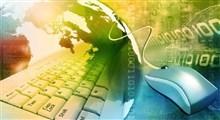 دسترسی به فناوریهای اطلاعاتی