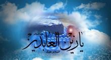 نگاهی گذرا به سیره عبادی امام سجاد علیه السلام