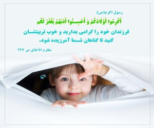 تاکتیک های مهم فرزند پروری (بخش دوم)