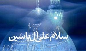 فضیلت خواندن زیارت آل یاسین