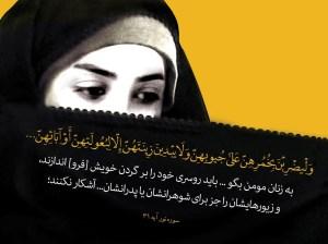 جایگاه زن در قرآن و نگاه شخصیتی به بانوان بجای نگاه شخصی