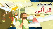 قصه های قرآنی و تکنیک های تربیتی و آموزشی