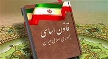 اصول معطله قانون اساسی جمهوری اسلامی ایران