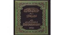 معرفی تفسیر مواهب الرحمن فی تفسیر القرآن سبزواری
