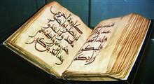 نگاهی به مفهوم زیبایی در قرآن