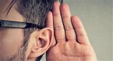 حسی به نام «شنوایی»