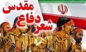 شعر دفاع مقدس استان کرمان