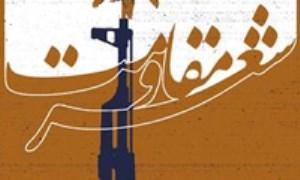 بازتاب مقاومت در شعر ابراهیم مقادمه