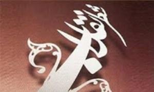 ترکیبسازی و همآیی واژگانی در شعر انقلاب اسلامی و پایداری
