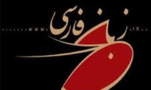 پیشزمینهی تاریخی زبانِ نوشتاری و گفتاریِ فارسی