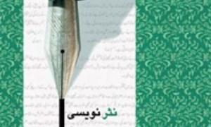 تجدید حیات نثرنویسی فارسی