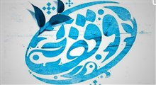 انفاق و وقف در اسلام