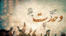ایمان اساس وحدت جامعه اسلامی