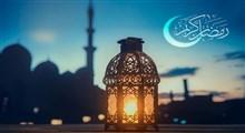 مشق عرش، از دعای روزهای ماه رمضان غافل نشو