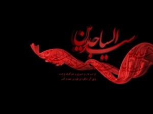 امام سجاد(ع) تنها سفیر بازمانده