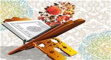 جاذبه ها و ویژگی های هنری در قرآن
