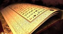 روایاتی از اهل بیت علیهم السلام راجع به اعجاز قرآن
