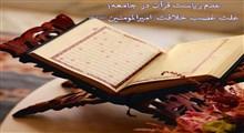 عدم ریاست قرآن در جامعه؛ علت غصب خلافت امیرالمومنین (علیه السلام)